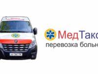 Фирмы по перевозке лежачих больных