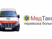 Фірми з перевезення лежачих хворих