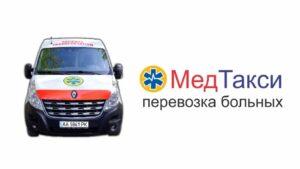 Добробут, фірми з перевезення лежачих хворих