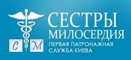 """Патронажная служба Киева """"Сестры милосердия """""""